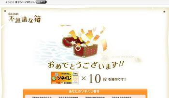 100405So-net不思議の箱.jpg