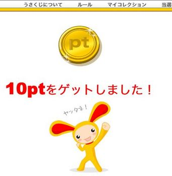100409Warauうさくじ.jpg