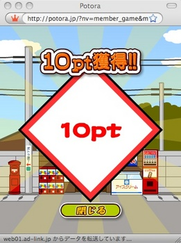 100418Potora三角スピードくじ10p.jpg
