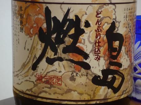 100602芋焼酎燃島L.jpg