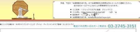 100910 コンタクトアイ当選.jpg