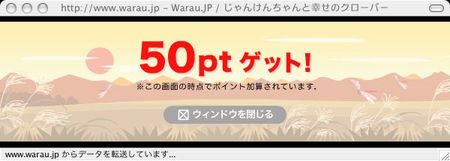 100911Warauクローバー50P.jpg