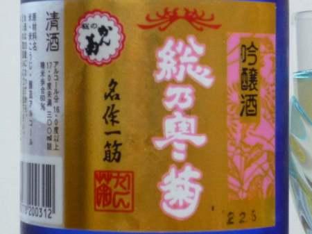 100912日本酒L.jpg