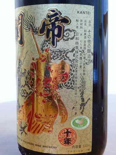 110308紹興酒 関帝L2.jpg