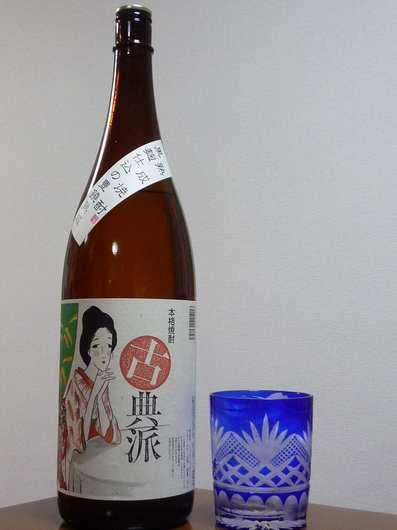 110311芋焼酎 古典派.jpg