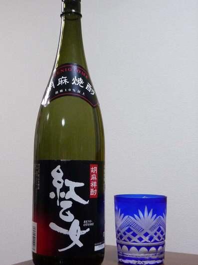 110629胡麻焼酎 紅乙女.jpg