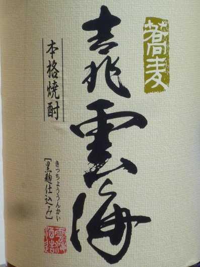 111003蕎麦焼酎 吉兆雲海L.jpg