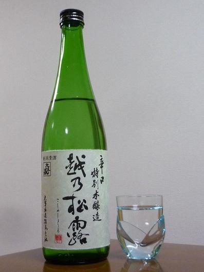 111230越乃松露.JPG