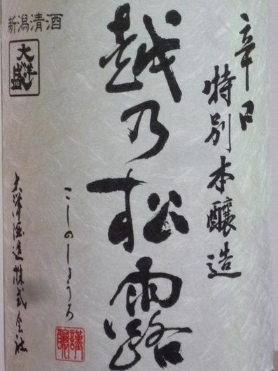 111230越乃松露L.JPG