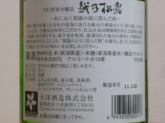 111230越乃松露L2.JPG