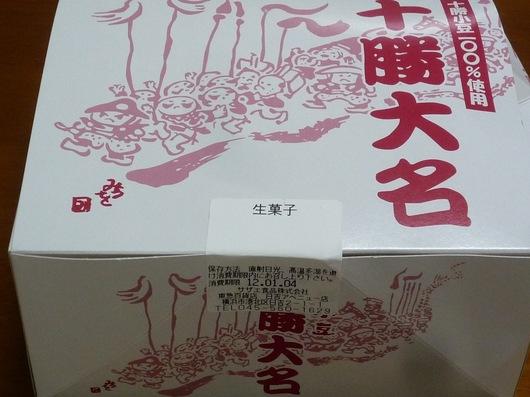 120104鯛焼き1.JPG