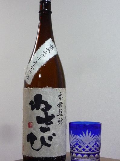 120110わさび焼酎 わさび.JPG