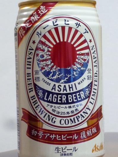 120123初号アサヒビール復刻版L.JPG