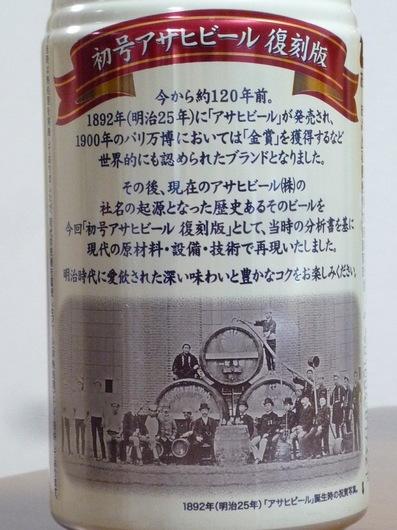 120123初号アサヒビール復刻版L2.JPG