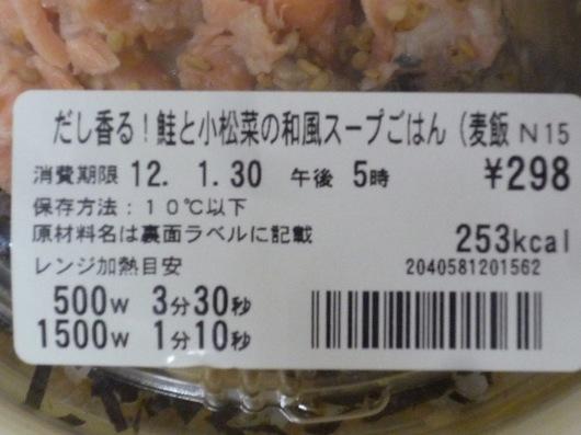 120128ランチ1.JPG