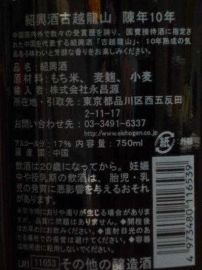 120208紹興酒 古越龍山10年L2.JPG