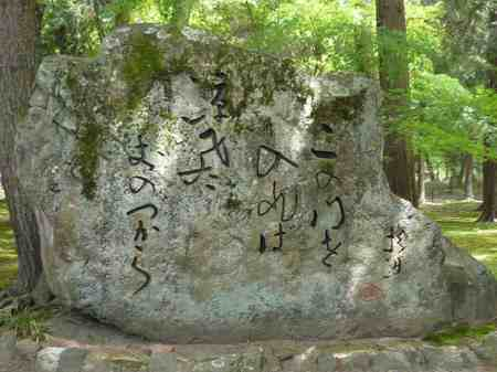 415南禅寺41森永湛堂老師の句碑.jpg