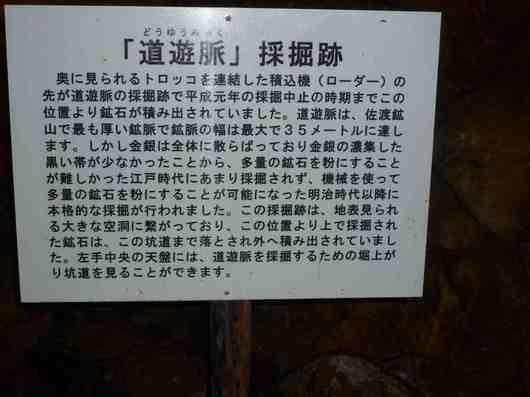 472佐渡金山 道遊抗9.jpg