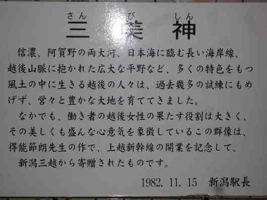 529新潟駅1.jpg