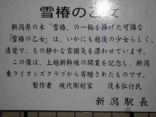 529新潟駅3.jpg