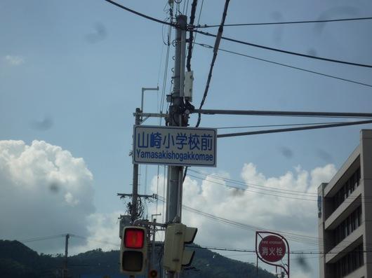 946伊和から山崎5.JPG