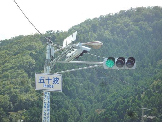 946伊和から山崎1.JPG
