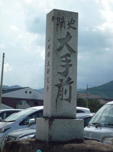 951山崎城跡1.JPG