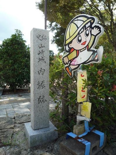 951山崎城跡4.JPG