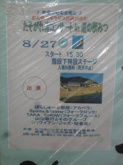 982道の駅みつ2.JPG