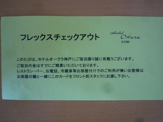 996ホテルオークラ神戸7.JPG