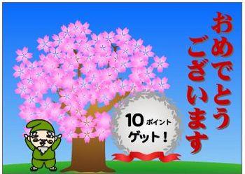 100406CIあみだくじ.jpg