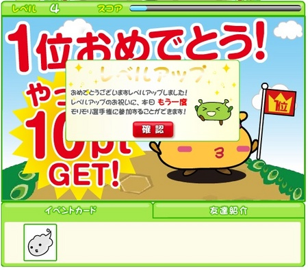 100911げん玉モリモリ選手権1位.jpg