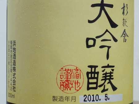 101021日本酒L.jpg