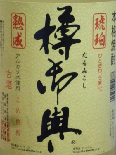 110109米焼酎 樽神輿L.JPG