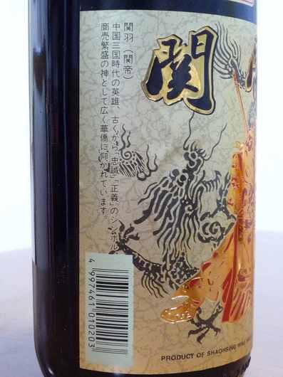 110308紹興酒 関帝L.jpg