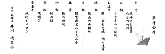 110514幕張千羽鶴.jpg
