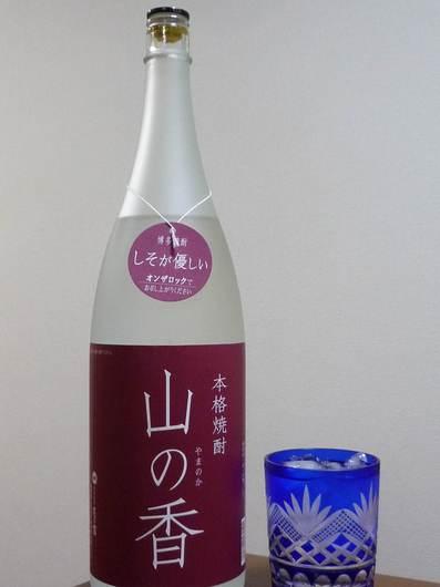110627紫蘇焼酎 山の香.jpg
