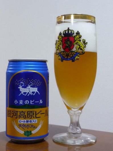 110727銀河高原ビール小麦のビール.jpg