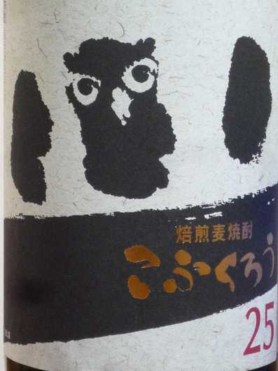 110930麦焼酎 こふくろうL.jpg