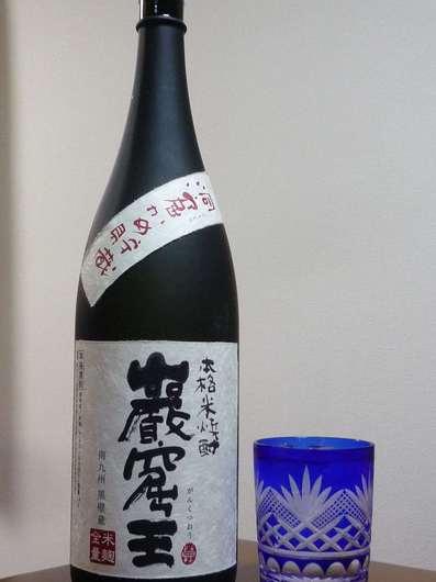 111001米焼酎 巌窟王.jpg