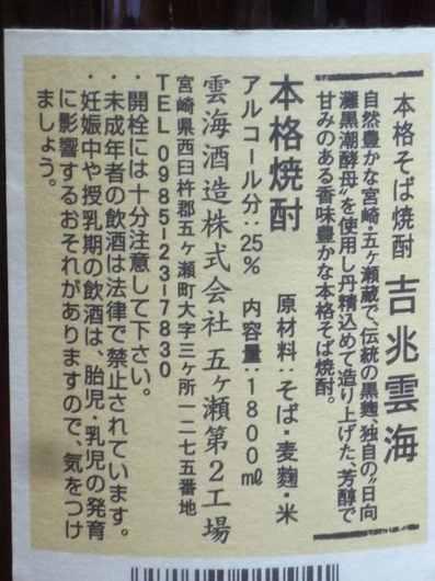 111003蕎麦焼酎 吉兆雲海L2.jpg