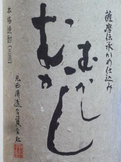 120107 芋焼酎むかしむかしL1.JPG
