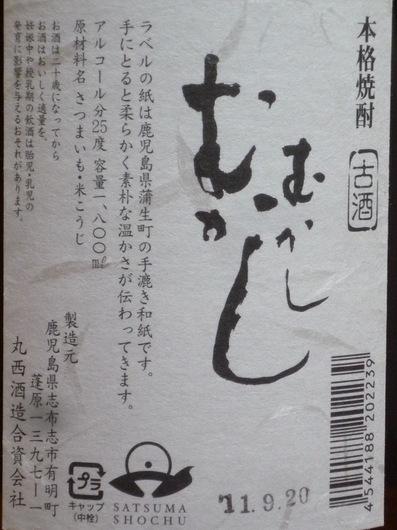 120107 芋焼酎むかしむかしL2.JPG