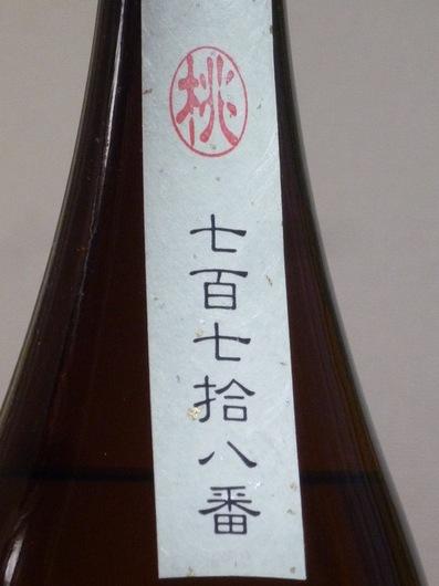 120107 芋焼酎むかしむかしL3.JPG