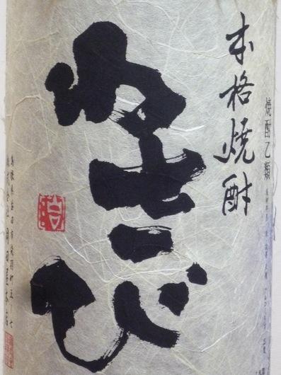 120110わさび焼酎 わさびL.JPG
