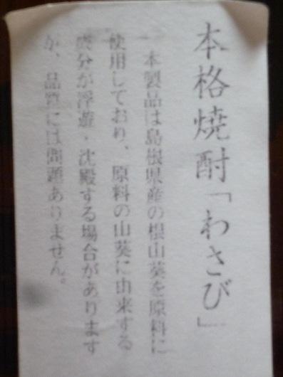 120110わさび焼酎 わさびL3.JPG
