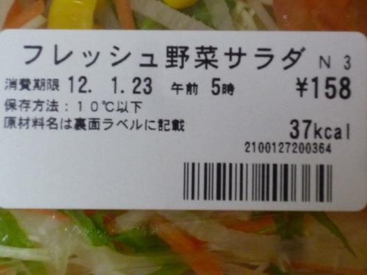 120121ランチ2.JPG