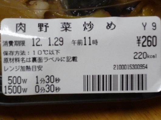 120128ランチ2.JPG