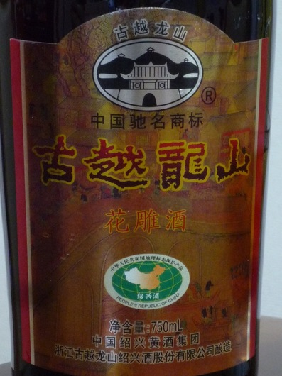 120208紹興酒 古越龍山10年L.JPG