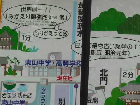 459東山中学・高等学校マップ2.jpg